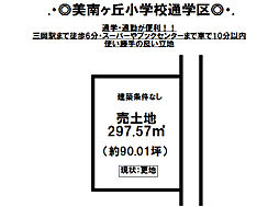 大字御影新田 売土地