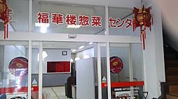 新津本町貸店舗