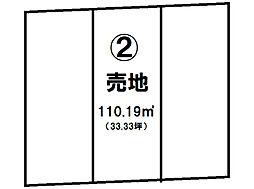 今分譲地(建築条件付き)2号地