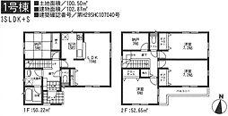 平塚市四之宮2丁目 新築戸建1号棟