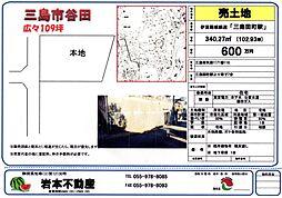 静岡県三島市谷田1171-110
