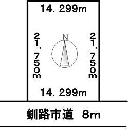根室本線 釧路駅 バス10分 松浦町通下車 徒歩2分