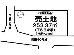 東野6丁目 売土地