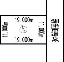 根室本線 釧路駅 バス40分 鶴野東3丁目下車 徒歩3分