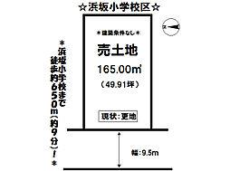 浜坂2丁目 売土地