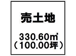 間新田町 売土地