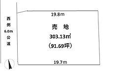 田沼町住宅用地