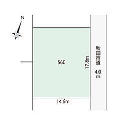 むつみガーデン保戸野鉄砲町(売土地)