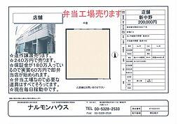 東京メトロ丸ノ内線 新中野駅 徒歩6分