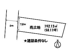 横尾町1丁目 売土地