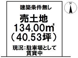 高須東町 売土地