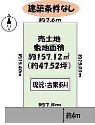 勝田台1丁目 売土地