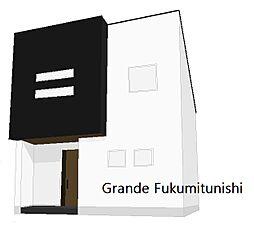 グランデ福光西 デザイナーズ分譲住宅