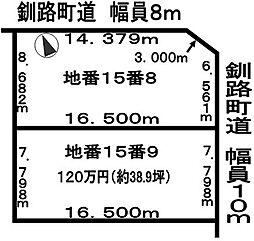 根室本線 釧路駅 徒歩25分
