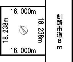 根室本線 釧路駅 バス25分 くしろバス前下車 徒歩5分