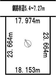 根室本線 釧路駅 バス25分 緑ケ岡1丁目下車 徒歩3分
