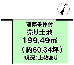 福井東町 売土地