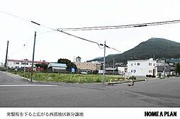 函館常盤坂ベイサイド (大町)元町公園・西部地区
