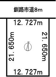 根室本線 釧路駅 バス10分 駅北口下車 徒歩6分