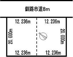 根室本線 釧路駅 バス30分 商業高校下車 徒歩2分