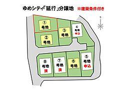 ゆめシティ「延行」分譲地