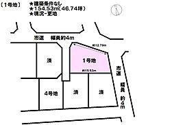 枝松2丁目/1号地/5区画