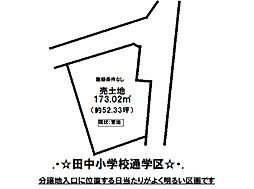 常田 売土地
