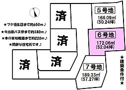 売土地 西垣生町 7区画分譲地