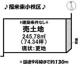 東福原2丁目 売土地