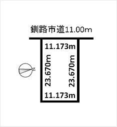 根室本線 釧路駅 バス25分 鳥取小学校下車 徒歩2分