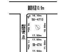 根室本線 釧路駅 バス40分 鶴野小学校下車 徒歩1分