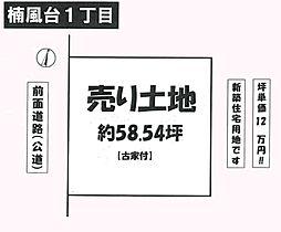 富田林市 楠風台