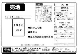 磐越西線 喜多方駅 徒歩15分