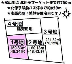 売土地 伊予郡松前町徳丸4区画分譲地