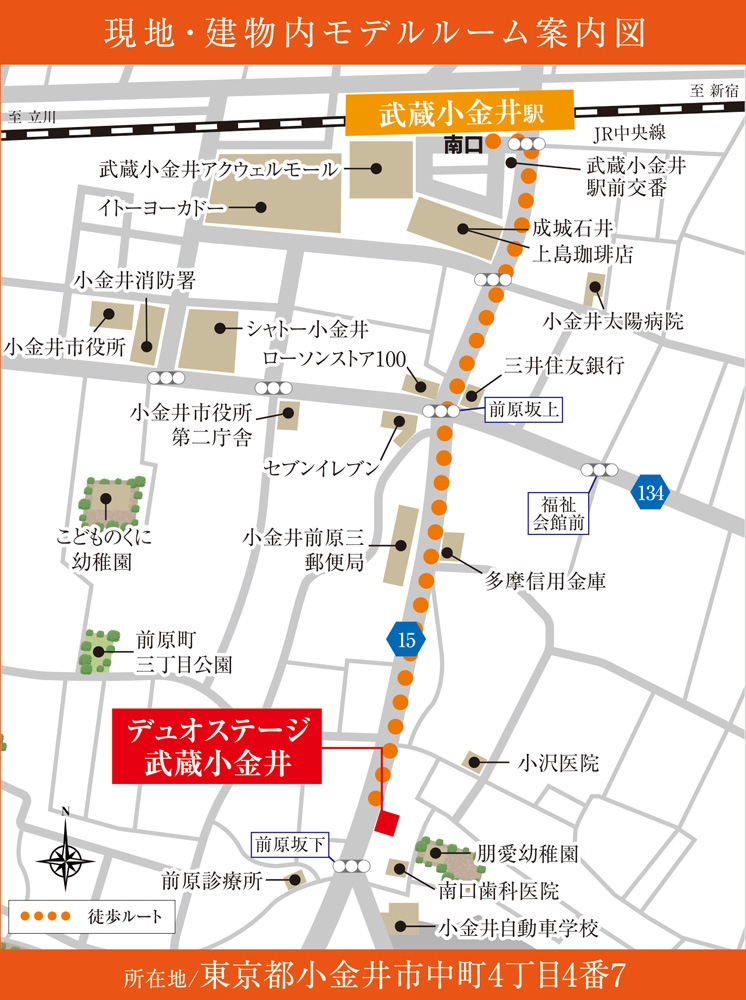 デュオステージ武蔵小金井:モデルルーム地図