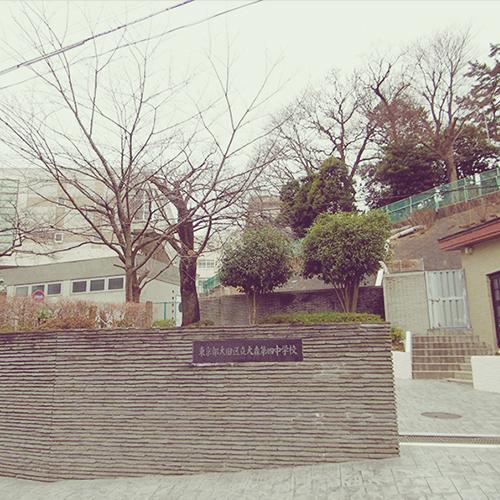 大森第四中学校 約750m(徒歩10分)
