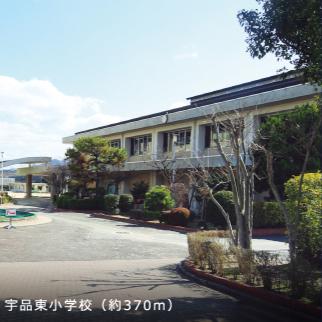 宇品東小学校 約370m(徒歩5分)