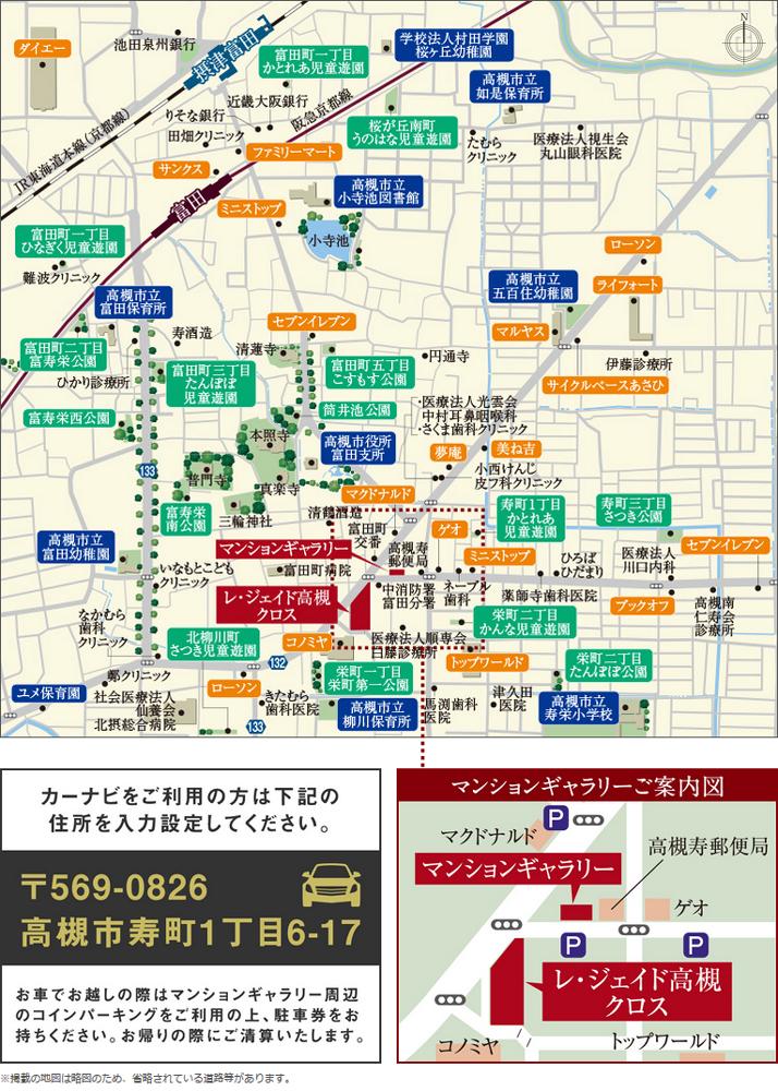 レ・ジェイド高槻 クロス:モデルルーム地図