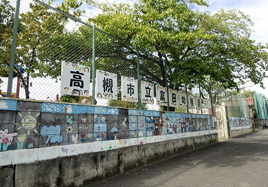 高槻市立富田幼稚園 約580m(徒歩8分)