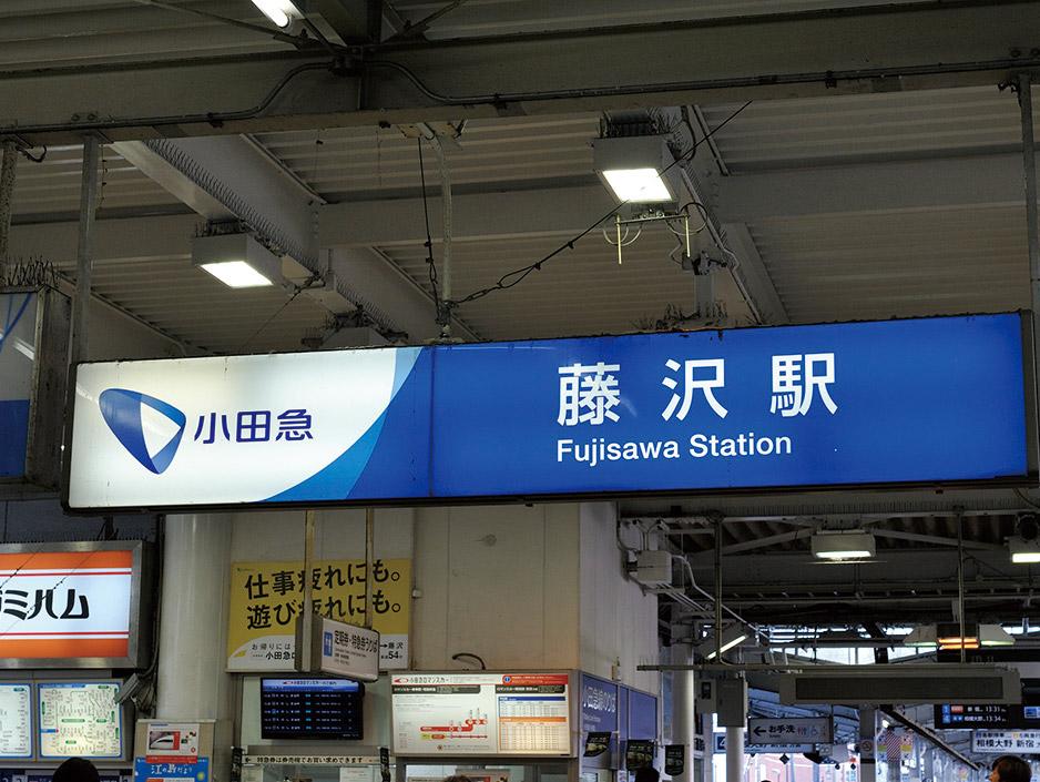 小田急江ノ島線「藤沢」駅 約3,580m(自転車18分)