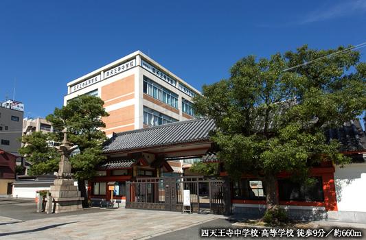 大阪星光学院中学校・高等学校 約970m(徒歩13分)