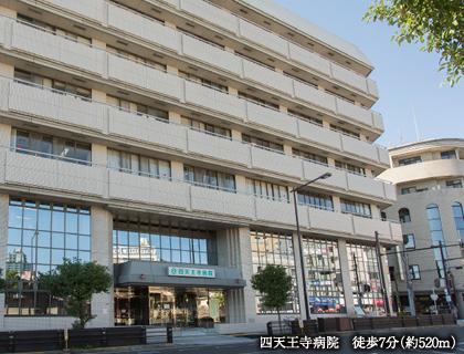 四天王寺病院 約520m(徒歩7分)
