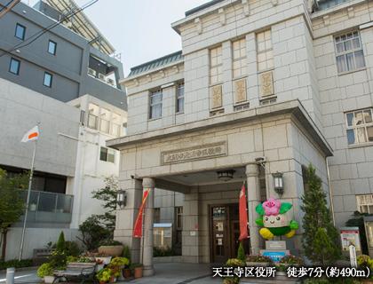 天王寺図書館 約1,110m(徒歩14分)