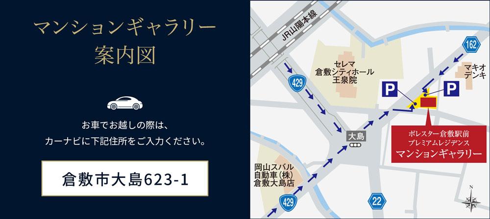 ポレスター倉敷駅前プレミアムレジデンス:モデルルーム地図
