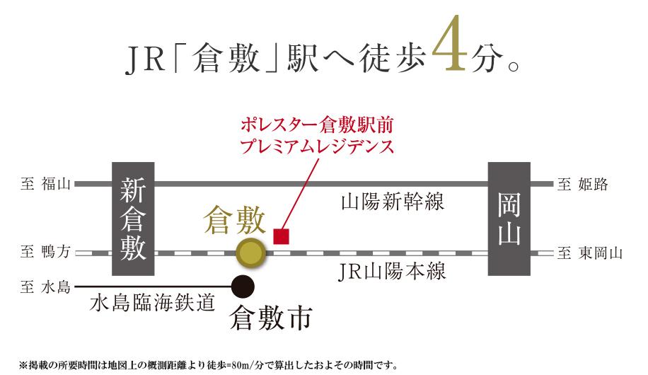 ポレスター倉敷駅前プレミアムレジデンス:交通図