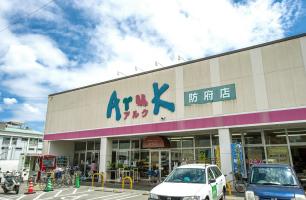 アルク防府店 約80m(徒歩1分)