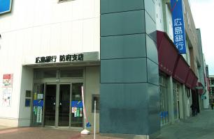 広島銀行防府支店 約150m(徒歩2分)