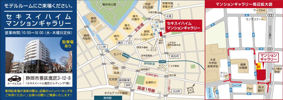ル・シェモア稲川:モデルルーム地図