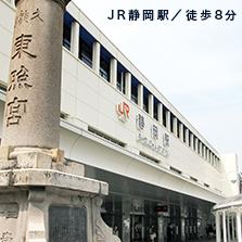 JR静岡駅 徒歩8分