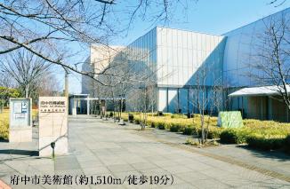 府中市美術館 約1,510m(徒歩19分)